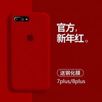 iPhone 7 plus;iPhone 8 plus液态硅胶壳